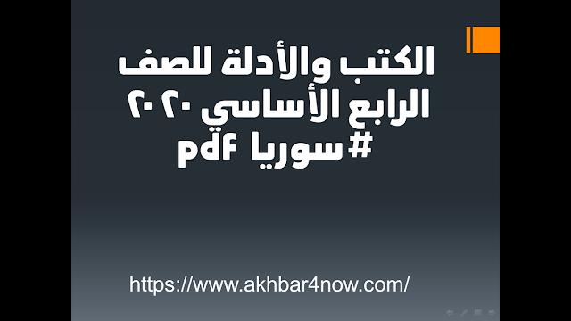الكتب والأدلة للصف الرابع الأساسي 2020 #سوريا pdf