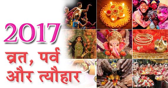 Know-the-festiwals-in-2017-जानिए 2017 के व्रत, पर्व एवम त्यौहार
