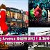 【Bentong Avenue Christmas Party】文冬朋友来一起欢庆圣诞节!有礼物拿哦!