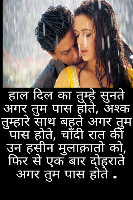 romantic hindi shayari with images