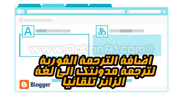 كيفية اضافة الترجمة الفورية الى مدونة بلوجر لترجمة المدونة للغة الزائر تلقائيا