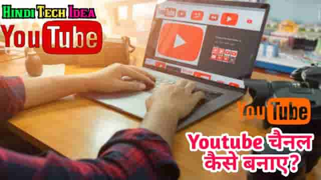 Brand Youtube Channel Kaise Banaye