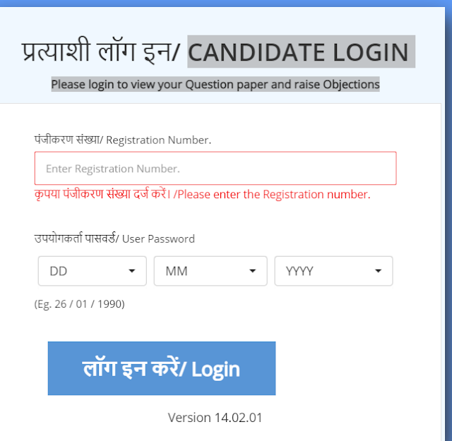 RRB NTPC Answer Key 2021 (Released) Live: Download CBT 1 answer keys, question papers
