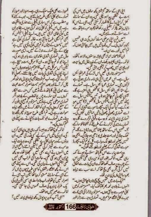 Urdu novel yaaram episode 6 - Cassandras dream full cast
