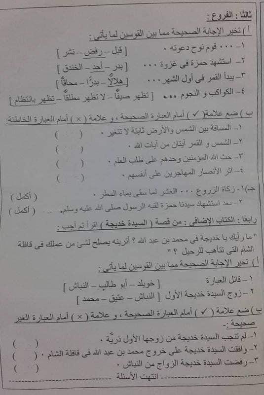 تجميع إمتحانات المحافظات في مادة التربية الاسلاميه للصف السادس ابتدائي ترم أول 2019  0%2B%252811%2529