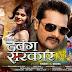 सरकारी भ्रष्टाचार पर प्रहार करती फिल्म 'दबंग सरकार'