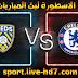 مشاهدة مباراة تشيلسي وليدز يونايتد بث مباشر الاسطورة لبث المباريات بتاريخ 05-12-2020 في الدوري الانجليزي