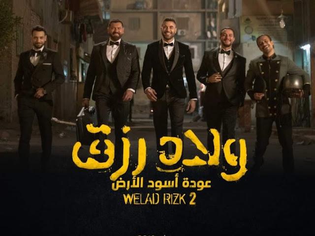 فيلم ولاد رزق2