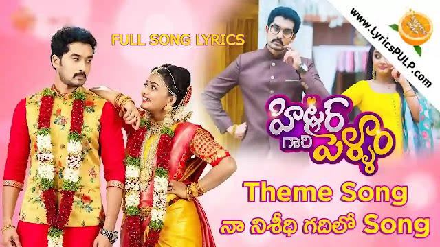 HITLER GARI PELLAM THEME LYRICS In Telugu & English - NA NISHIDHI GADHILO SONG Zee Telugu Serial