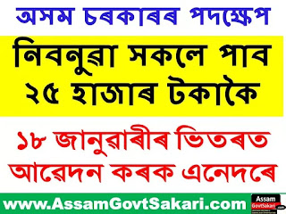 Assam Govt. Financial Assistance 2021