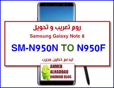 فلاشة تحويل N950N TO N950F CONVERT N950N TO N950F ARABIC ROM N950N  روم عربي N950N فلاشة عربية N950N اصلاح شبكة N950N FIX NETWORK N950N