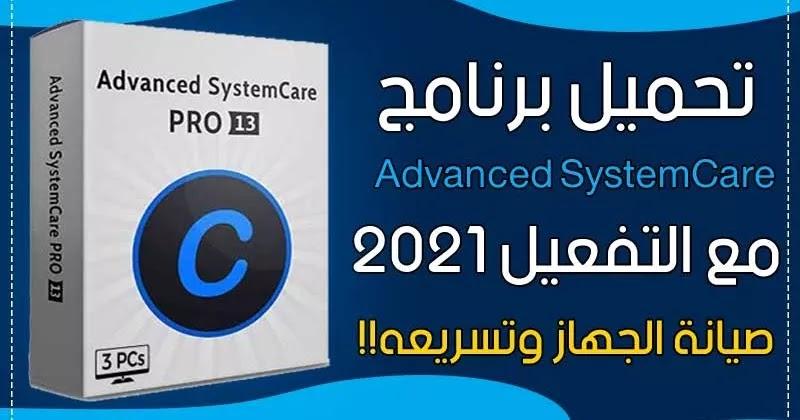 مراجعة برنامج Advanced SystemCare Pro 2021 عملاق صيانة وتسريع الكمبيوتر
