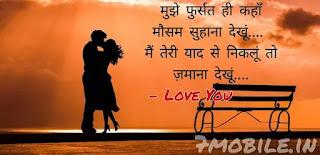 Lover Hindi Sms New 2021