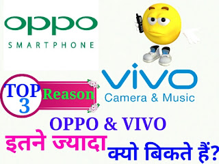 3 Resones Why Oppo & Vivo Mobail selling & Growing Fast In India? Hindi