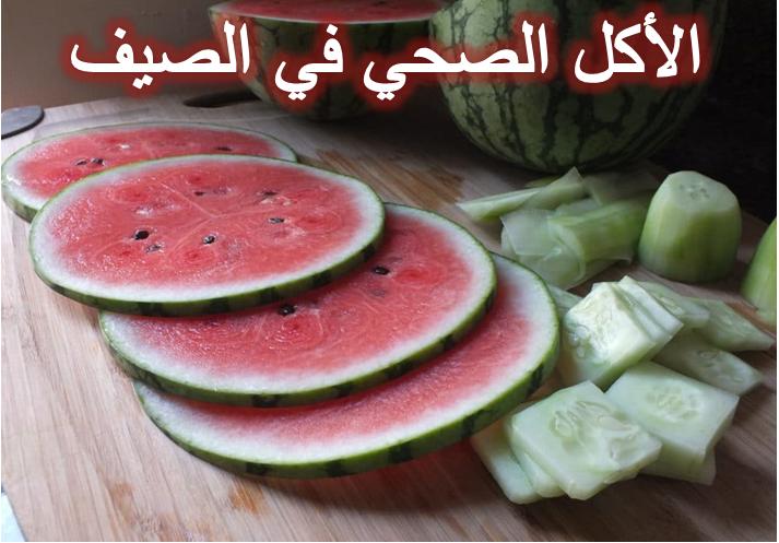 الأكل الصحي في الصيف