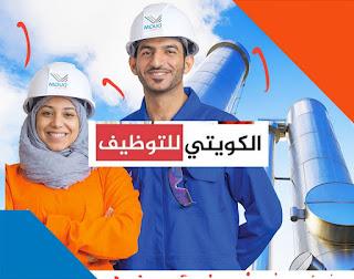 اخبار التوظيف فى الكويت92 اعلان توظيف الإثنين  16 مارس