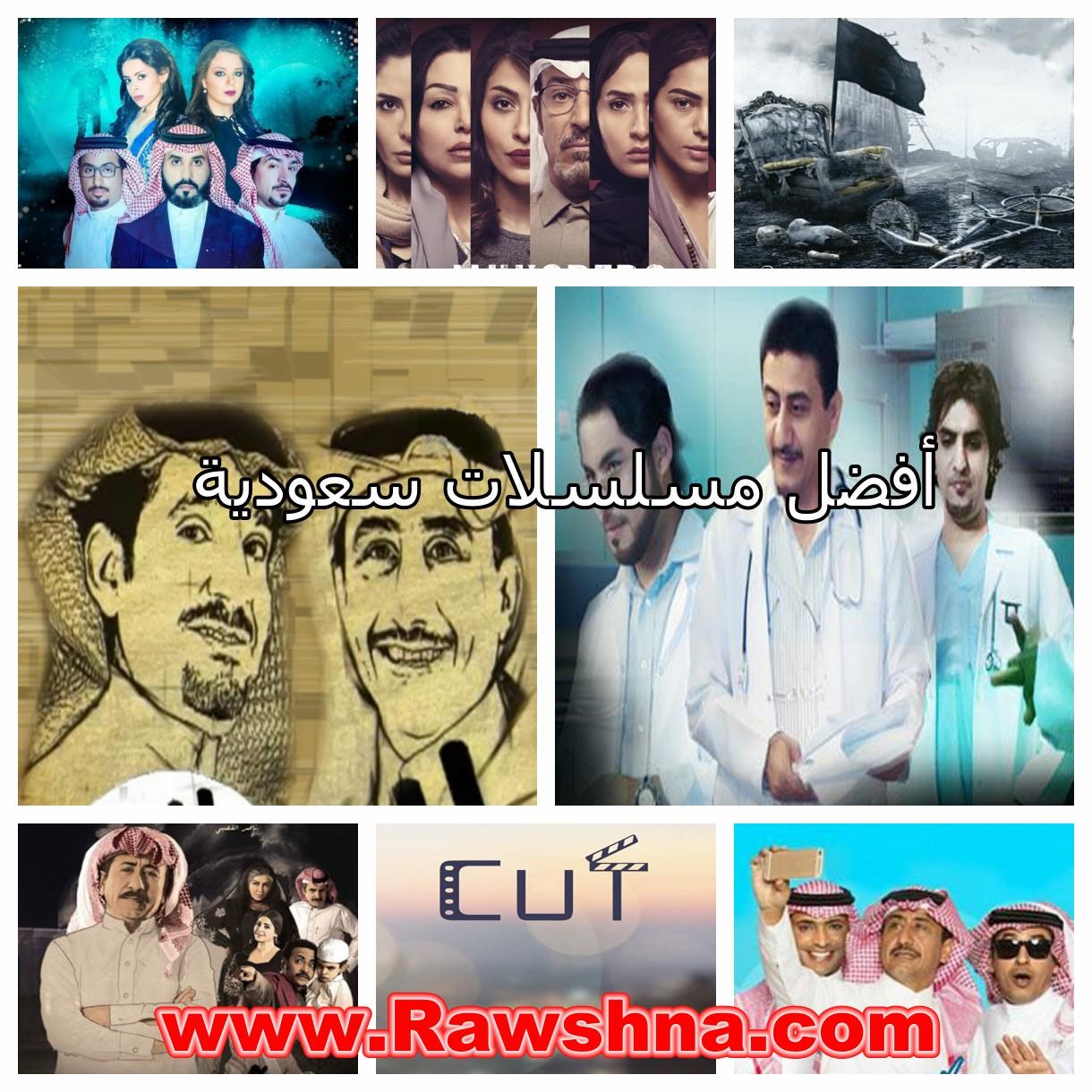 أفضل مسلسلات سعودية على الاطلاق