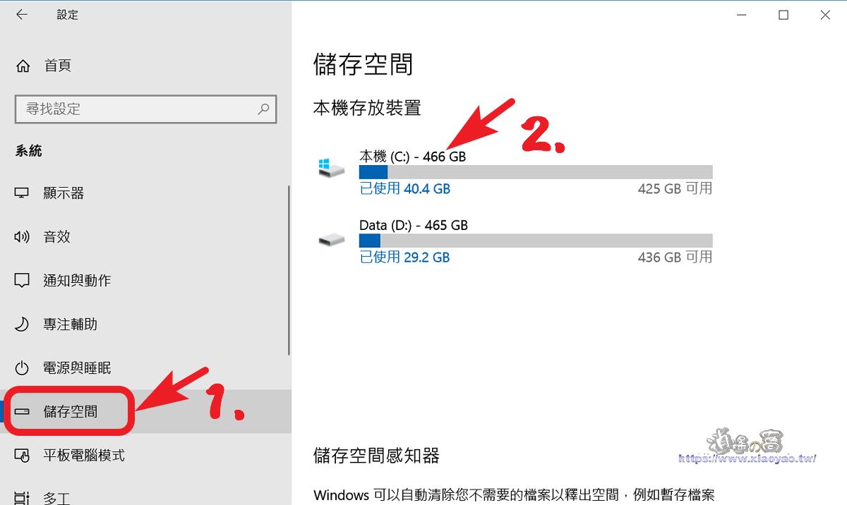 刪除 Windows10 更新後留下的 Window.old 資料夾