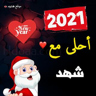 صور 2021 احلى مع شهد