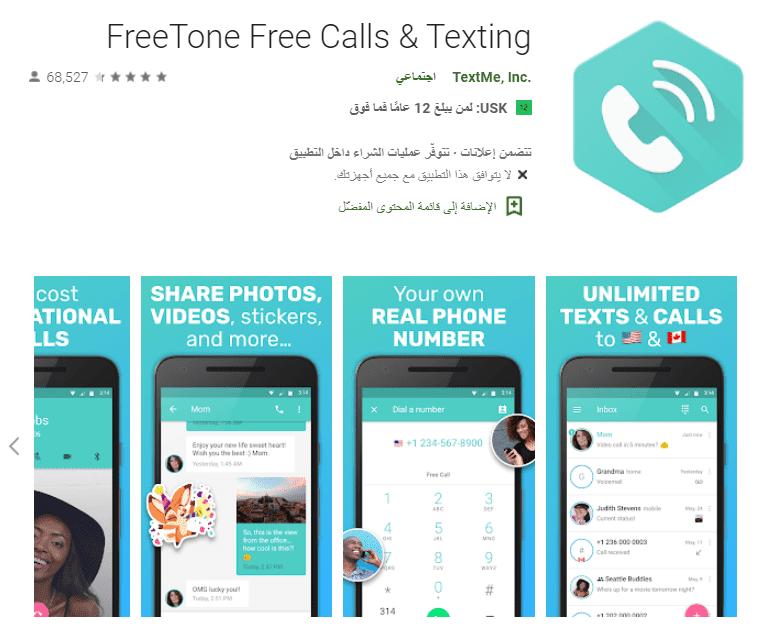 تطبيق FreeTone Free Calls & Texting للارقام الامريكية والكندية