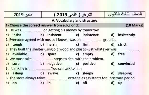 امتحان اللغة الانجليزية للثانوية الأزهرية مايو 2019
