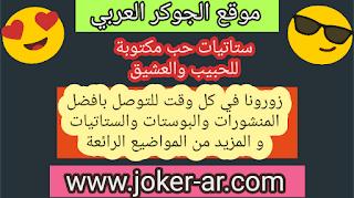 ستاتيات حب مكتوبة للحبيب والعشيق 2019 - الجوكر العربي