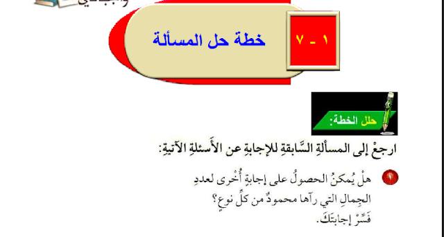 حل درس خطة حل المسألة التخمين والتحقق الرياضيات للصف الخامس ابتدائي