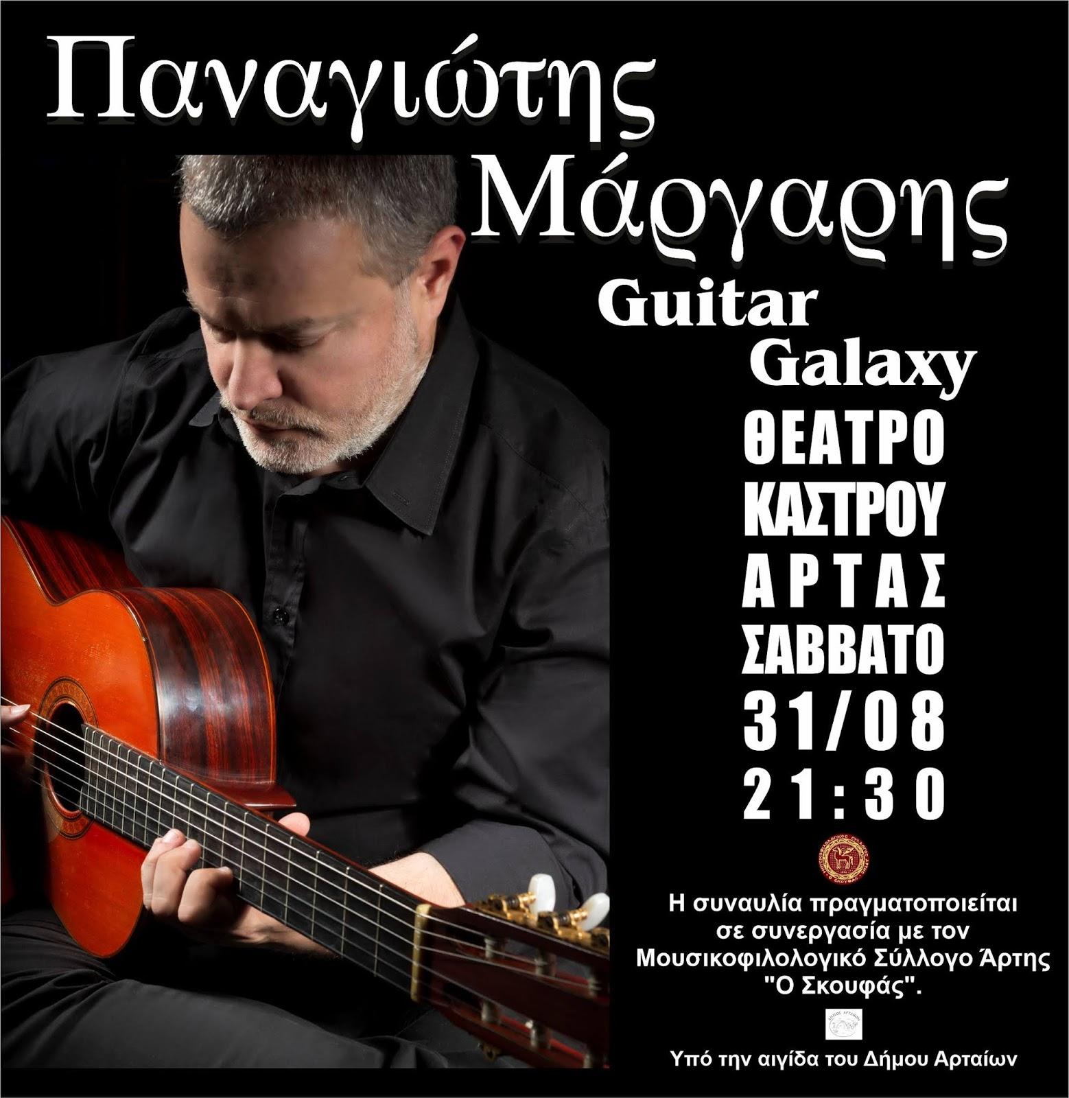 """Ο Παναγιώτης Μάργαρης στην Άρτα!""""Guitar Galaxy""""  Σάββατο 31 Αυγούστου !"""
