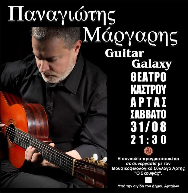 """Άρτα: Ο Παναγιώτης Μάργαρης Στην Άρτα!""""Guitar Galaxy"""" Σάββατο 31 Αυγούστου !"""