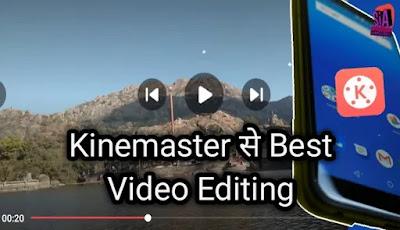 Kinemaster se best video editing - kinemaster bina watermark remove - kinemaster App se achee video banaye