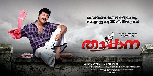 Thappana malayalam movie video mp3 songs Free download(2012) ~ Video