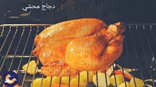 طبخات بالدجاج / تحضير جاج محشي بيتي ومميز جداً
