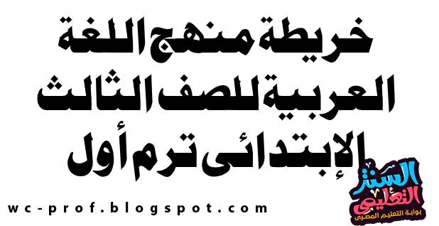 خريطة منهج اللغة العربية للصف الثالث الإبتدائى ترم أول 2021 منهج جديد