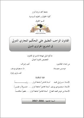 مذكرة ماستر: القانون الواجب التطبيق على التحكيم التجاري الدولي في التشريع الجزائري الدولي PDF