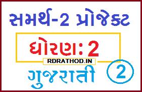 std-2 Pragna Gujarati Project for Samarth-2 online Talim
