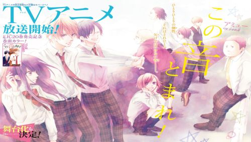 Kono Oto Tomare! English Sub [Batch + Episode]