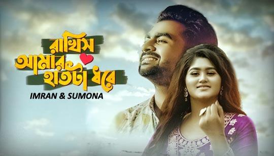 Rakhish Amar Haat Ta Dhore Lyrics by Imran And Sumona