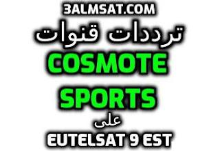 ترددات قنوات كوسموت سبورت cosmote sportsاليونانية على Eutelsat 9 Est