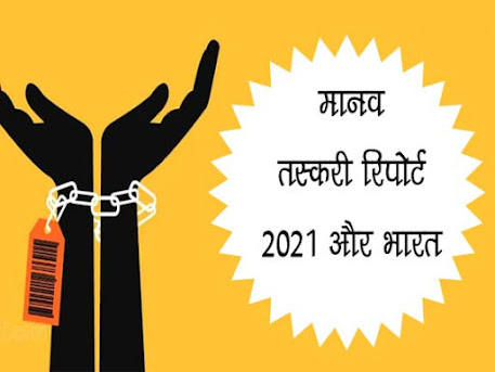 मानव तस्करी रिपोर्ट 2021 | मानव तस्करी रिपोर्ट रोकथाम और भारत के कदम | Human trafficking Report 2021 in Hindi