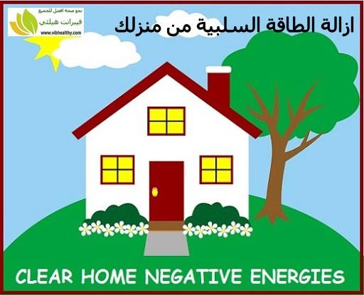 ازالة الطاقة السلبية من منزلك