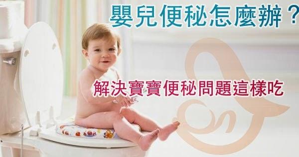 寶寶便秘怎麼辦?改善嬰兒便秘小妙招