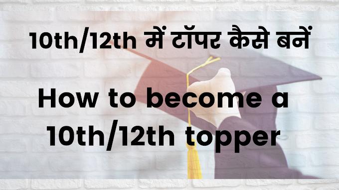 10th/12th में टॉपर कैसे बनें ? ( How to become a 10th/12th topper )