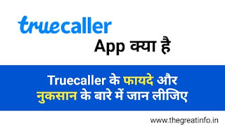 Truecaller kya hai in hindi
