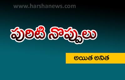 పురిటినొప్పులు_harshanews.com