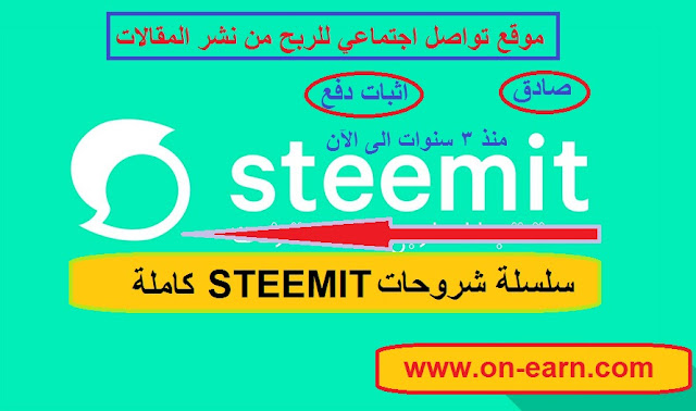 earn real money from steemit