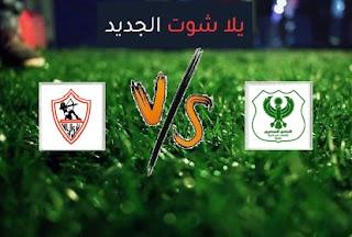 نتيجة مباراة الزمالك والمصري البورسعيدي اليوم الخميس بتاريخ 01-10-2020 الدوري المصري