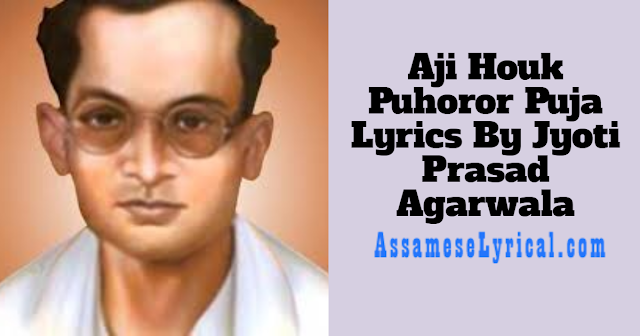 Aji Houk Puhoror Puja Lyrics