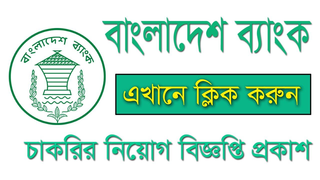 সমন্বিত ৩ ব্যাংক এর চাকরির নিয়োগ প্রকাশ || Bangladesh Bank Job Circular || সমন্বিত ব্যাংক সার্কুলার ২০২০