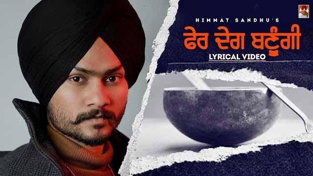 Pher Deg Banugi Song Lyrics - Himmat Sandhu
