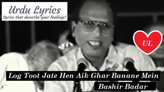 Log Toot Jate Hen Aik Ghar Banane Mein - Bashir Badar - Urdu Ghazal Poetry